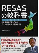 RESASの教科書 リーサス・ガイドブック あの街はなぜ賑わうのか データが地方創生を加速する