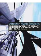 Amazon Web Services定番業務システム12パターン設計ガイド