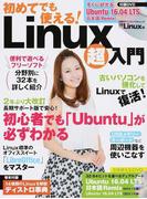 初めてでも使える!Linux超入門 (日経BPパソコンベストムック)(日経BPパソコンベストムック)