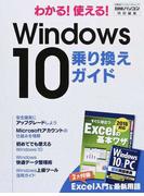 わかる!使える!Windows 10乗り換えガイド (日経BPパソコンベストムック)(日経BPパソコンベストムック)