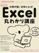 仕事が速い女性になる!Excel丸わかり講座 新装版 (日経ホームマガジン)(日経ホームマガジン)