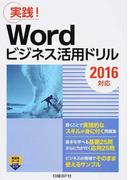 実践!Wordビジネス活用ドリル 2016対応