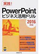 実践!PowerPointビジネス活用ドリル 2016対応