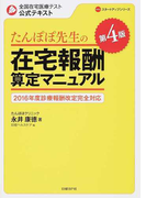 たんぽぽ先生の在宅報酬算定マニュアル 全国在宅医療テスト公式テキスト 第4版 (NHCスタートアップシリーズ)