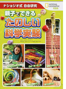 親子でできるたのしい科学実験 ナショジオ式自由研究 (NATIONAL GEOGRAPHIC NATIONAL GEOGRAPHIC KiDS)