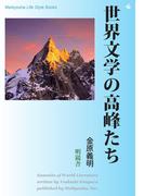 【全1-2セット】世界文学の高峰たち(Meikyosha Life Style Books)