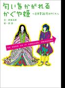 【全1-2セット】日本昔話 Remix