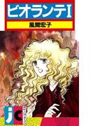 【全1-3セット】ビオランテ(ジュールコミックス)