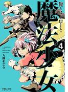 俺とヒーローと魔法少女(4)(ポラリスCOMICS)