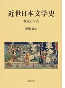 近世日本文学史 概説と年表