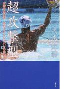 超攻撃型 水球日本代表−ポセイドンジャパンの挑戦