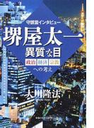 堺屋太一異質な目 政治・経済・宗教への考え