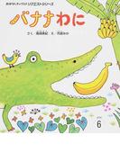 バナナわに 第2版 (おはなしチャイルドリクエストシリーズ)
