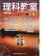 理科教室 No.738(2016−6) 特集授業を拓く『理科教室』