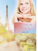 パリの青い空 (ハーレクイン文庫)(ハーレクイン文庫)
