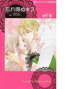忘れ得ぬキス (ハーレクインコミックス♥darling!)