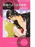 悪魔のような求婚者 (ハーレクインコミックス♥darling!)