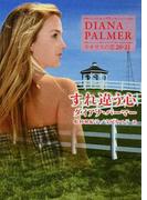 すれ違う心 (ハーレクインSP文庫 テキサスの恋)(ハーレクインSP文庫)