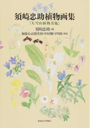 須崎忠助植物画集 大雪山植物其他