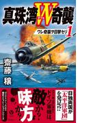 真珠湾W奇襲(1) ワレ奇襲ヲ目撃セリ(ヴィクトリーノベルス)