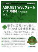 TECHNICAL MASTER はじめてのASP.NET Webフォームアプリ開発 C# 対応版