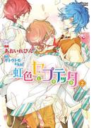 虹色セプテッタ(2)