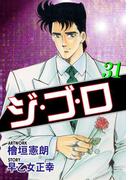 【期間限定価格】ジ・ゴ・ロ31(ダイナマイトコミックス)
