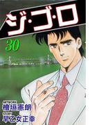 【期間限定価格】ジ・ゴ・ロ30(ダイナマイトコミックス)