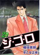 【期間限定価格】ジ・ゴ・ロ29(ダイナマイトコミックス)