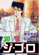【期間限定価格】ジ・ゴ・ロ28(ダイナマイトコミックス)
