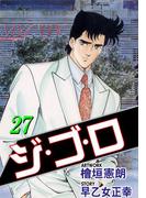 【期間限定価格】ジ・ゴ・ロ27(ダイナマイトコミックス)