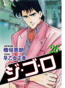 【期間限定価格】ジ・ゴ・ロ26(ダイナマイトコミックス)