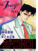 【期間限定価格】ジ・ゴ・ロ25(ダイナマイトコミックス)