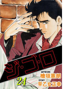 【期間限定価格】ジ・ゴ・ロ24(ダイナマイトコミックス)