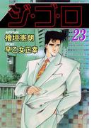 【期間限定価格】ジ・ゴ・ロ23(ダイナマイトコミックス)