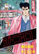 【期間限定価格】ジ・ゴ・ロ22(ダイナマイトコミックス)