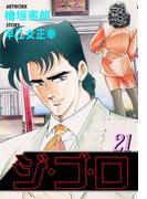 【期間限定価格】ジ・ゴ・ロ21(ダイナマイトコミックス)