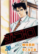 【期間限定価格】ジ・ゴ・ロ20(ダイナマイトコミックス)