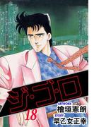 【期間限定価格】ジ・ゴ・ロ18(ダイナマイトコミックス)