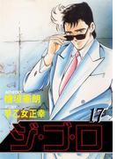 【期間限定価格】ジ・ゴ・ロ17(ダイナマイトコミックス)
