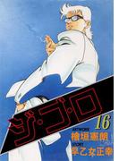 【期間限定価格】ジ・ゴ・ロ16(ダイナマイトコミックス)