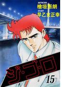 【期間限定価格】ジ・ゴ・ロ15(ダイナマイトコミックス)