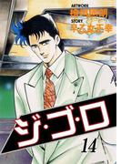 【期間限定価格】ジ・ゴ・ロ14(ダイナマイトコミックス)