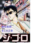 【期間限定価格】ジ・ゴ・ロ13(ダイナマイトコミックス)