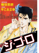 【期間限定価格】ジ・ゴ・ロ12(ダイナマイトコミックス)