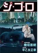 【期間限定価格】ジ・ゴ・ロ11(ダイナマイトコミックス)