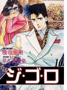 【期間限定価格】ジ・ゴ・ロ10(ダイナマイトコミックス)