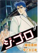 【期間限定価格】ジ・ゴ・ロ9(ダイナマイトコミックス)