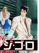 【期間限定価格】ジ・ゴ・ロ8(ダイナマイトコミックス)