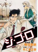 【期間限定価格】ジ・ゴ・ロ7(ダイナマイトコミックス)